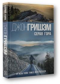 Серая гора: Роман