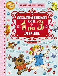 Малышам от 1 года до 3 лет: Сказки, стихи, песенки