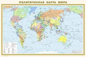 Карта Физическая карта мира. Политическая карта мира 1:40 000 000