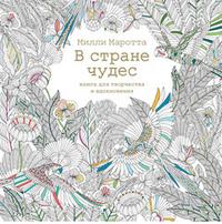 В стране чудес: Книга для творчества и вдохновения
