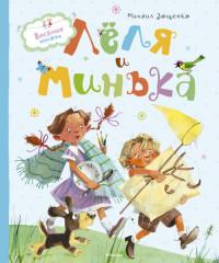 Леля и Минька: рассказы