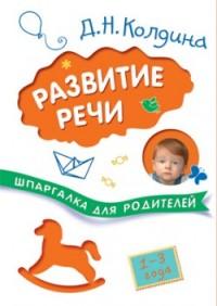 Развитие речи с детьми 1-3 лет
