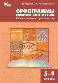 Орфограммы в приставке, корне, суффиксе. 5-9 кл.: раб. тетр. по русскому яз