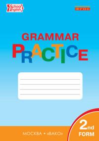 Grammar practice. Английский язык. 2 кл.: грамматический тренажер ФГОС