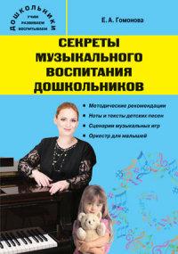 Секреты музыкального воспитания дошкольников: музыкальный сборник