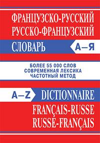 Французско-русский, Русско-французский словарь. Более 55000 слов