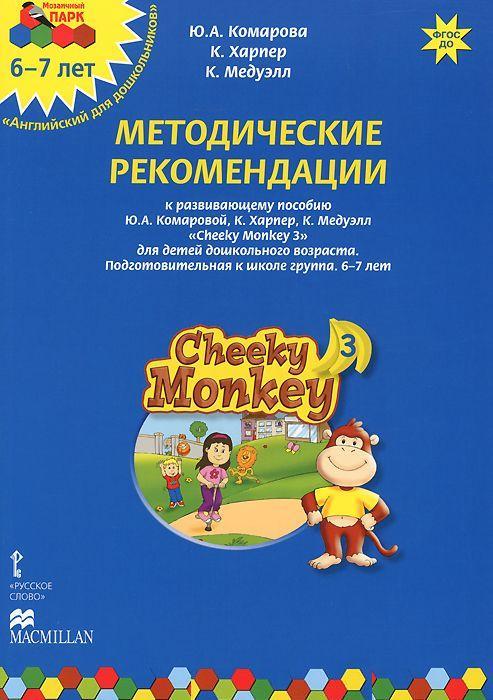 Cheeky Monkey 3: Подготовительная группа. 6-7 лет: Метод. рекомендации ФГОС