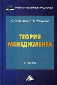 Теория менеджмента: Учебник для бакалавров