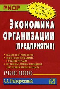 Экономика организации (предприятия): Учебное пособие