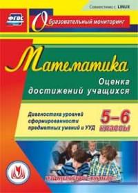 CD Математика. 5-6 кл.: Оценка достижений учащихся: Диагностика уровней...