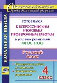 Русский язык. 4 кл.: Готовимся к Всероссийским итоговым провер. работам