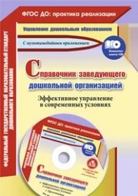 Справочник заведующего дошкольной организацией. Эффективное управление...