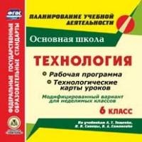 CD Технология. 6 кл.: Рабочая программа и технологич. карты уроков Тищенко