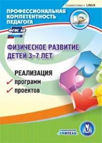 CD Физическое развитие детей. 3-7 лет: Реализация