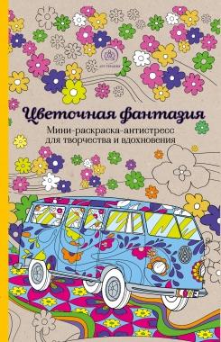 Цветочная фантазия: Мини-раскраска-антистресс для творчества и вдохновения