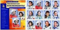 Великий космос. Знаменитые космонавты: Демонстрац. картинки, беседы