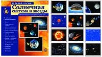 Великий космос. Солнечная система и звезды: Демонстрац. картинки, беседы