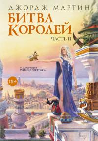 Битва королей: Часть II