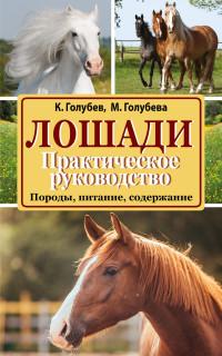 Лошади: Практическое руководство