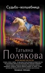 Судьба-волшебница: Роман