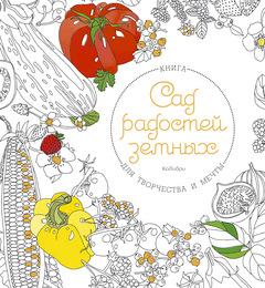 Сад радостей земных: Книга для творчества и мечты