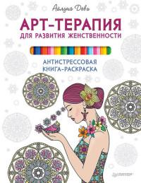 Арт-терапия для развития женственности: Антистрессовая книга-раскраска