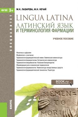 Латинский язык и терминология фармации: Учебное пособие ФГОС