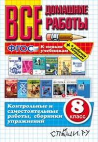 Все домашние работы. 8 кл. к новым учебникам + к рабочим тетрадям ФГОС