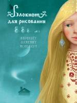 Блокнот д/рисования Снежная королева (А5) (пустографка)