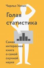 Голая статистика: Самая интересная книга о самой скучной науке