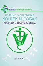Кожные заболевания кошек и собак: лечение и профилактика