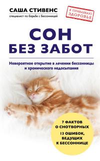 Сон без забот. Невероятное открытие в лечении бессонницы и хронич. недосып