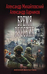 Бремя русских: Роман