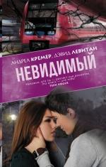 Невидимый: Роман