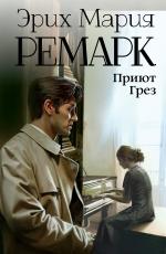 Приют Грез: Роман