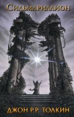 Сильмариллион: Фантастический роман