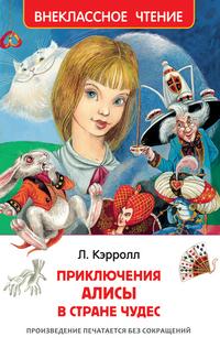 Приключения Алисы в стране чудес: Сказка