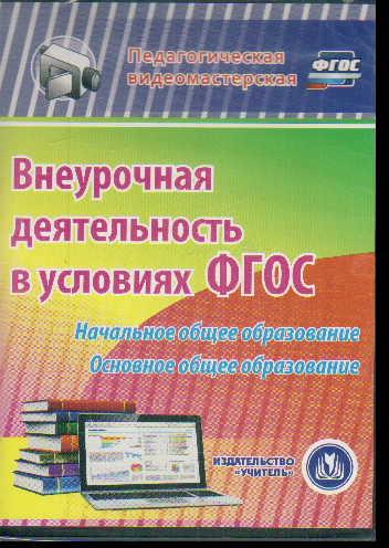CD Внеурочная деятельность в условиях ФГОС. Начальное общее образование