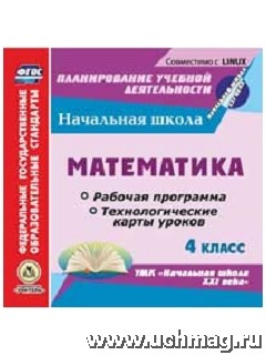 CD Математика. 4 кл.: Рабочая программа и технол. карты уроков Нач.шк. XXI