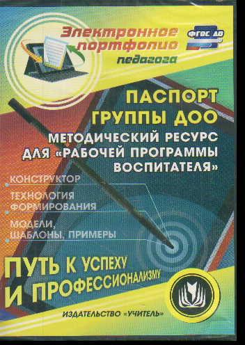 CD Паспорт группы ДОО: Конструктор. Технологии формирования. Модели...
