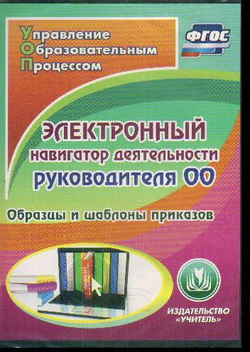 CD Электронный навигатор деятельности руководителя ОО