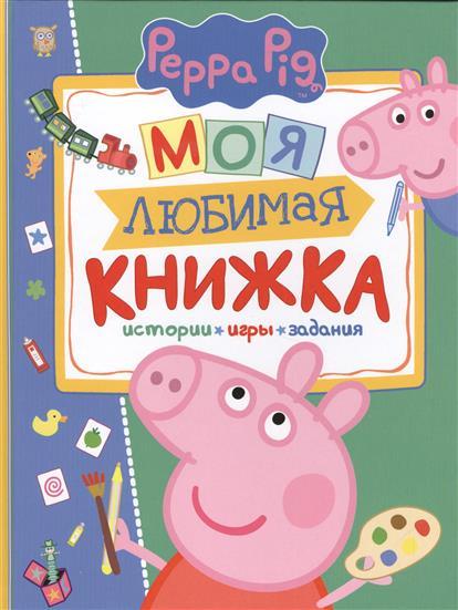 Свинка Пеппа. Моя любимая книжка