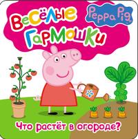 Свинка Пеппа. Что растет в огороде?