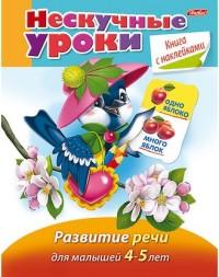 Развитие речи для малышей 4-5 лет: Книга с наклейками