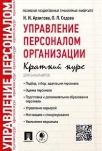 Управление персоналом организации: Краткий курс для бакалавров: Учеб. пособ