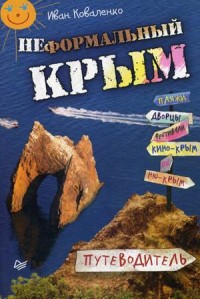 Неформальный Крым: Путеводитель