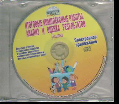 CD Итоговые комплексные работы. Анализ и оценка результатов. 4 класс