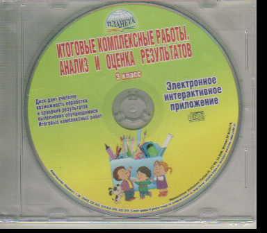 CD Итоговые комплексные работы. Анализ и оценка результатов. 3 класс