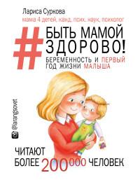 Быть мамой здорово! Беременность и первый год жизни малыша