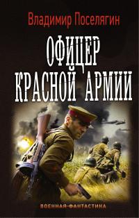 Офицер Красной Армии: Роман